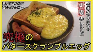 バタースクランブルエッグ|料理研究家リュウジのバズレシピさんのレシピ書き起こし