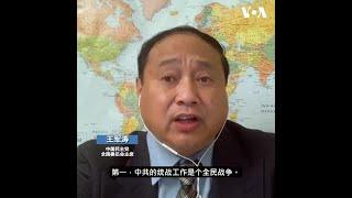 王军涛:中共以西方民主秩序和规则为掩护开展统战工作