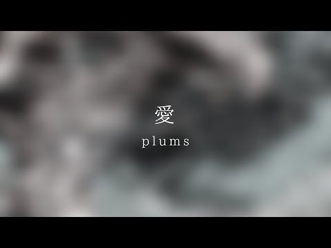 plums - 愛(Official Video)