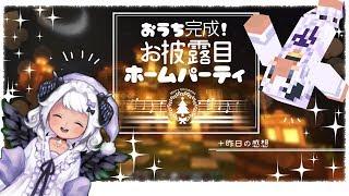 [LIVE] 【マイクラ】影modとリソースパック導入してつよつよ(?)まよハウス🏠🌳+昨日の感想【Vtuber】