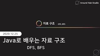 [ 자바로 배우는 자료구조 ] DFS, BFS