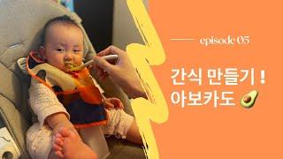 [육아브이로그] 아이간식 만들기 l 아이간식 레시피 l…