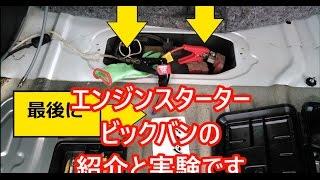【車中泊】エブリィ28 日動工業ビッグバンの解説と実験(エンジン直結) thumbnail