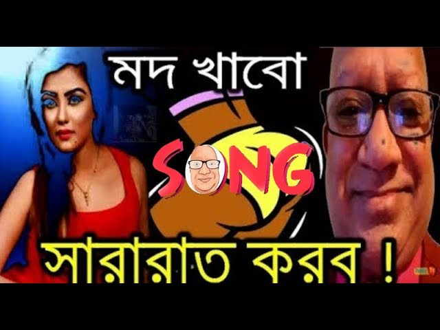 Mod Khabo Sara Rat Korbo | Mod Kha Song | Tongi Boys | Si Sabbir | New Bangla Funny Song ²º¹8
