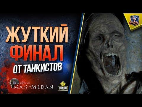 Man Of Medan - Жуткий Финал от Танкистов №2 (Юша Feat. Корзиныч)