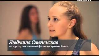 'Стиль жизни': Зумба