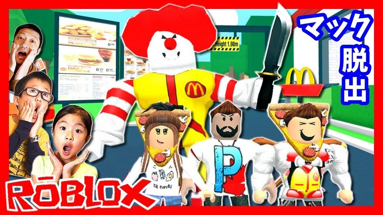 パパ ヘタすぎ😑 マクドナルドからの脱出😝久しぶりのオービーに挑戦 ROBLOX Escape Fast Food Restaurant Obby