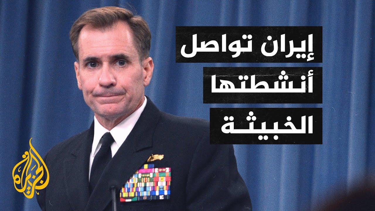 المتحدث باسم البنتاغون: لا نريد التصعيد ولكن سنحمي قواتنا في العراق  - نشر قبل 8 ساعة