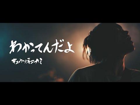 キュウソネコカミ - 「わかってんだよ」MUSIC VIDEO