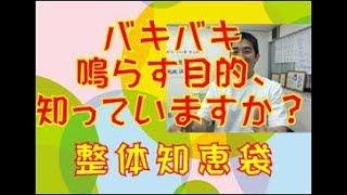 バキバキ鳴らす目的知っていますか?「整体知恵袋.com」 thumbnail