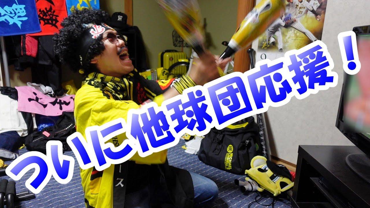 【裏切り】阪神ファンやめた?ついに見上源三〇〇応援!秋山2つの悪送球で中日に痛い負け!