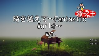 WaT - 時を越えて ~Fantastic World~