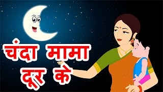 Kids Song - Chanda Mama Door Ke - Hindi Poems for Nursery
