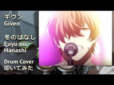 『ギヴン 冬のはなし』/ Fuyu No Hanashi Given 9話 Ost 叩いてみた / Drum Cover