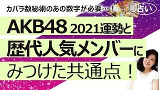AKB48歴代人気メンバー13人のカバラ数秘術の運命数を出してみたら共通点がありました。それぞれどんな性格? 1位 前田敦子 2位 大島優子 3位 指原莉乃 4位 渡辺 ...