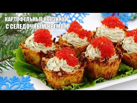 Картофельные корзинки с селедочным кремом — видео рецепт