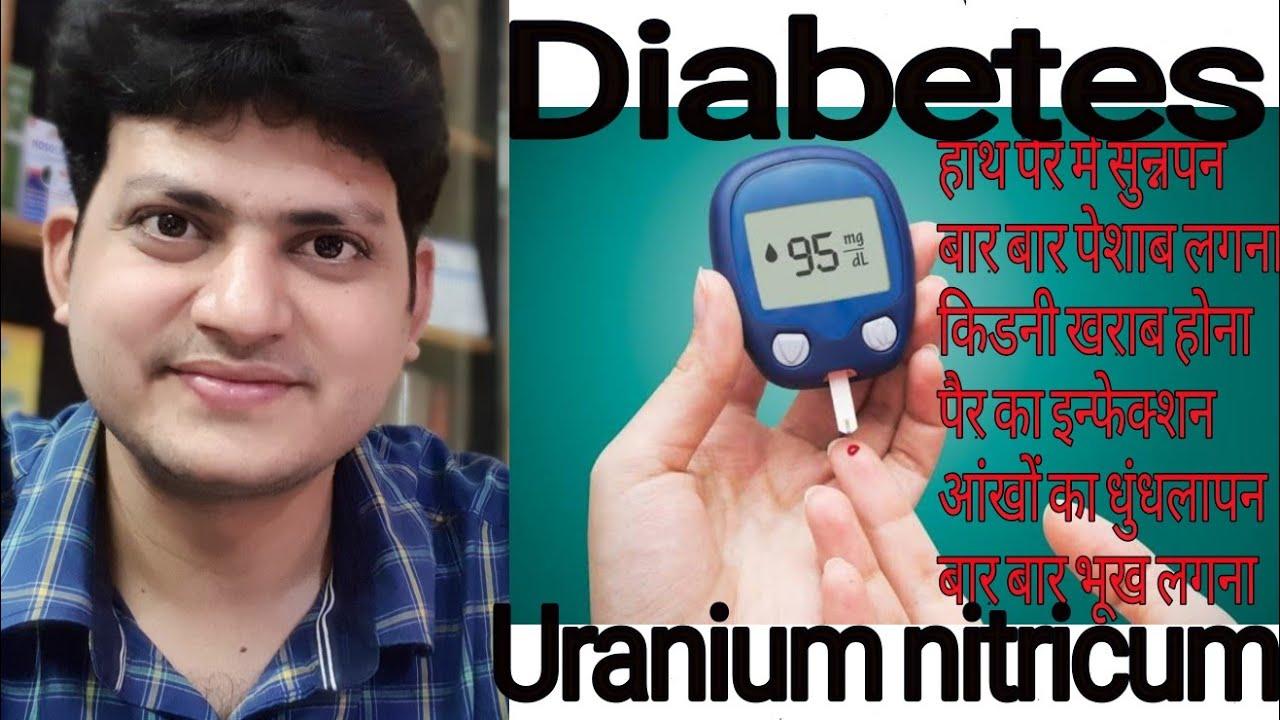 Uranium nitricum   Diabetes से होने वाली problems को ठीक करें   और sugar  control करें  