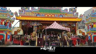 Repeat youtube video 2016 苑裡如意振龍堂 創堂十載平安遶境大典