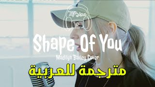 Shape Of You - Cover By Madilyn Bailey مترجمة عربي