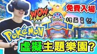 【興奮】🥳我要去「Pokemon 虛擬主題樂園🎡」!有什麼玩?😱裡面竟然....:Pokemon Virtual Fest