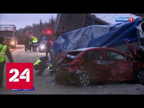 В Пермском крае в результате массового ДТП пострадали 12 человек - Россия 24