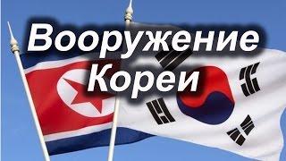 Вооружение Кореи