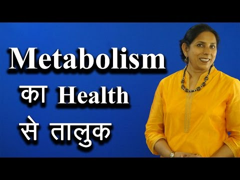 Metabolism का Health से तालुक । Health and Fitness Video Hinglish | #PinkyMadaan