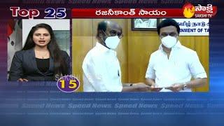 Sakshi Speed News   5 Minutes 25 Top Headlines@4PM - 17th May 2021   Sakshi TV