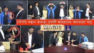 চাটগাঁর সন্তান কানাডা প্রবাসী ফারহানের অসাধারণ যাদু | Magic Show | Cplus
