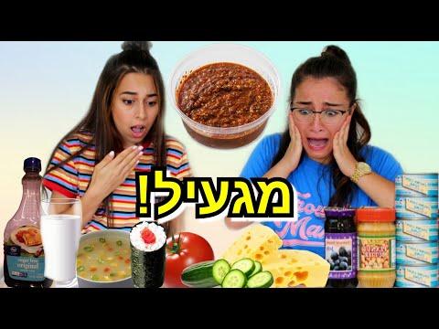 טועמות שילובי אוכל מוזרים 3 ! עם עמנואל לוי
