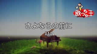 【カラオケ】さよならの前に/AAA