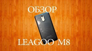Обзор Leagoo M8  Телефон до 100 долларов Телефон с аллиэкспресс