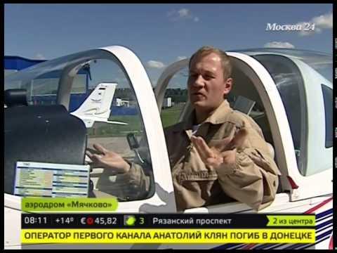 Где в Москве обучают летать частных пилотов