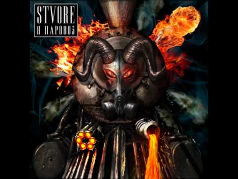 STVORE - Ya Parovoz [I Am The Locomotive] - Russian Industrial-Omni-Metal