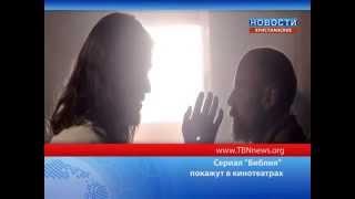"""Сериал """"Библия"""" покажут в кинотеатрах города. ТБН - Россия"""