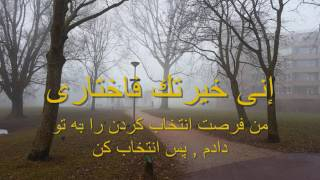 القيصر كاظم الساهر إني خيرتك فاختاري KADIM ALSAHIR Persian lyrics