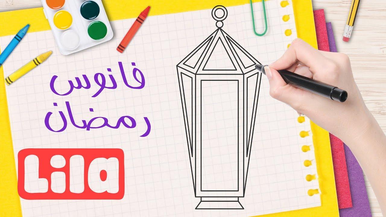 يلا نرسم ✏️ كيف ترسم فانوس رمضان خطوة بخطوة للمبتدئين | Lila TV