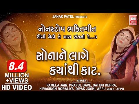 સોના ને લાગે ક્યાંથી કાટ - ભાગ ૨ : Sona Ne Lage Kyanthi Kaat- Part 2 || Nonstop Bhajan : Soormandir