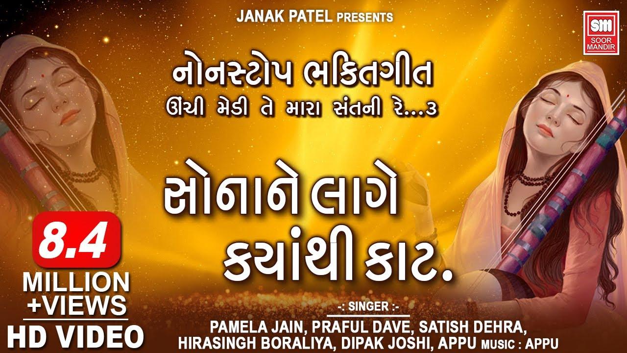 સોના ને લાગે ક્યાંથી કાટ - ભાગ ૨ | Sona Ne Lage Kyanthi Kaat (Part 2) | Gujarati Bhajan | Soormandir