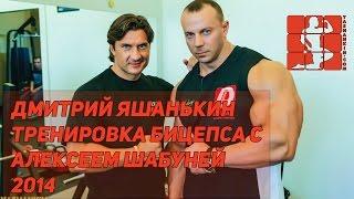 Дмитрий Яшанькин - Тренировка бицепса с Алексеем Шабуней