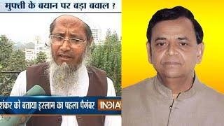 Mufti Mohammad Ilyas ko Jawab - Pandit Mahender Pal Arya