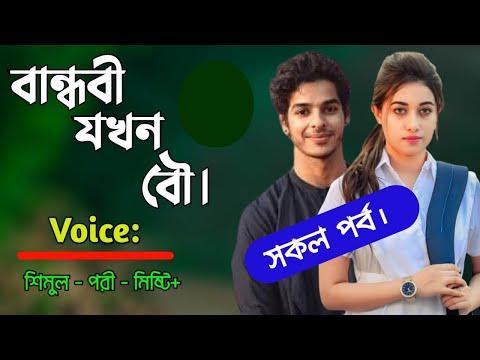 বান্ধবী যখন বৌ || সকল পর্ব || bhalobashar golpo || A Social Love Story || OPPAKHA ||