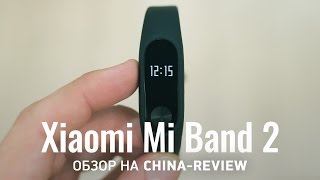 Обзор фитнес-трекера Xiaomi Mi Band 2 | China-Review(, 2016-08-01T11:53:37.000Z)