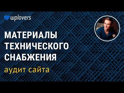 Аудит сайта фирмы по реализации материалов технического снабжения