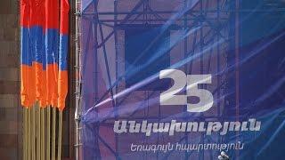 Երևանը պատրաստվում է անկախության 25-ամյակի շքերթին