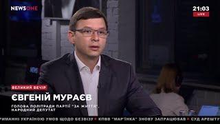 Евгений Мураев в 'Большом вечере' на телеканале NEWSONE, 11.05.18