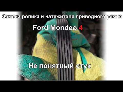 Замена ролика, натяжителя, приводного ремня Ford Mondeo 4 2.0 TDci. ПЕРЕЗАЛИВ