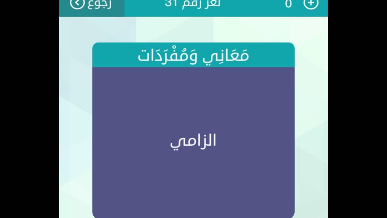 الزامي ست حروف حل كلمات متقاطعة وصلة لغز 31