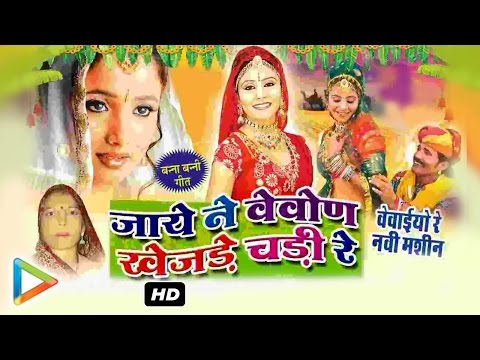 Jaye Ne Vevon Khajade Chadi Re | Brand New Rajasthani Song 2016 | Pop Song