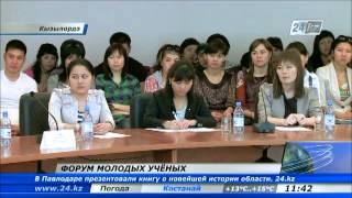 В Кызылорде состоялся областной форум молодых ученых